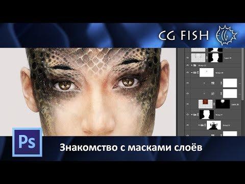 Маски и слои в Фотошопе