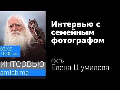 Интервью с семейным фотографом Еленой Шумилово