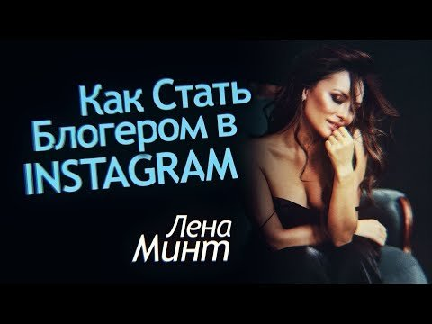 Как стать фото блогером в Инстаграм