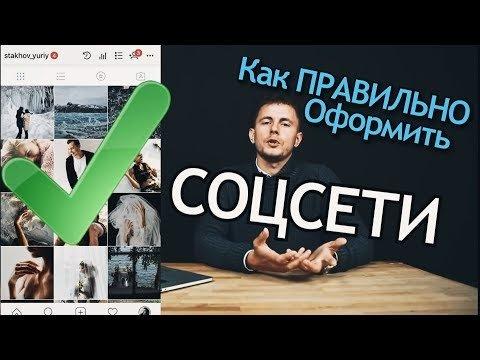 Соц сети для фотографа