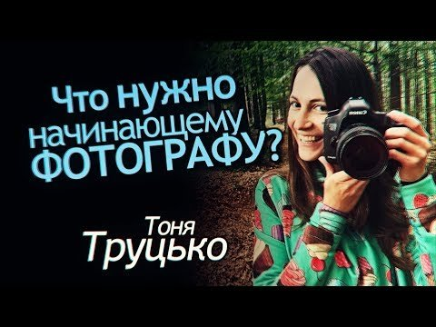 Что нужно начинающему фотографу?