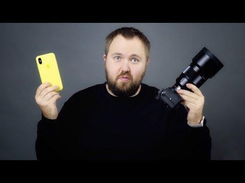 Камера за 400.000р. vs. iPhone X