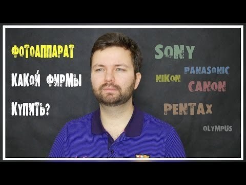 Что выбрать? Canon, Nikon, Pentax, Sony, Olympus, Panasonic?