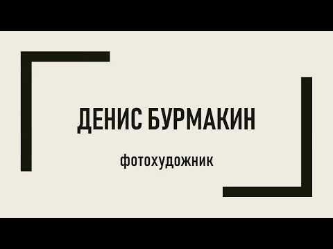 Фотохудожник Денис Бурмакин