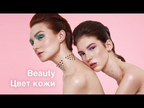 Классическая тонировка кожи для Fashion и Beauty