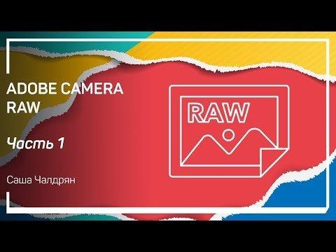 Общие настройки. Adobe Camera Raw.