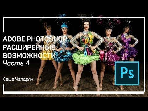 Adobe Photoshop: расширенные возможности