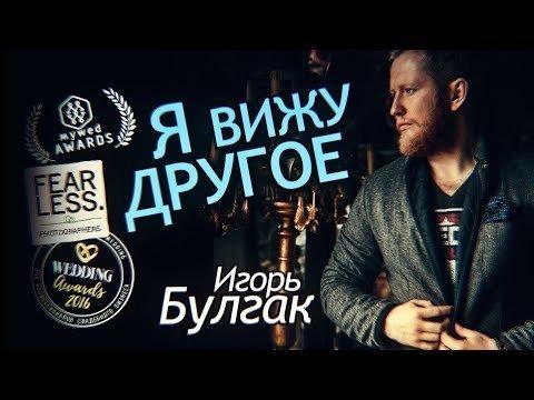 Лучший cвадебный фотограф России. Игорь Булгак