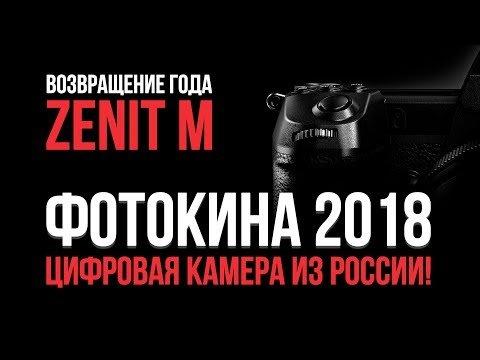 Камера Zenit M