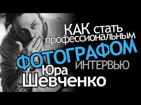 Свадебные фотографы Юра Шевченко и Юрий Стахов