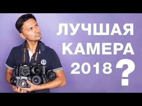 Фотофест. Самый большой обзор камер