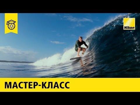 10 советов по съемке серфинга