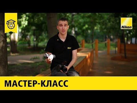 Фото со вспышками Nikon Speedlight