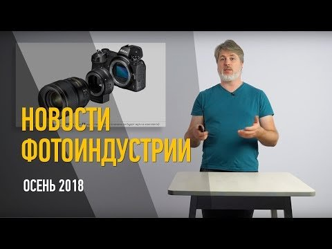 Новости фотоиндустрии
