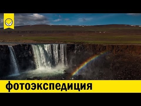 Фотоэкспедиция с Сергеем Горшковым