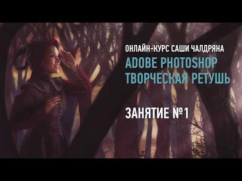 Adobe Photoshop. Творческая ретушь.