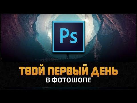 Первый день в Adobe Photoshop CC