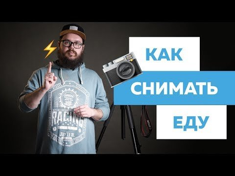 Главные советы от фуд-фотографа