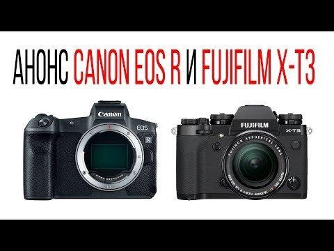 Анонс CANON EOS R и FUJIFILM X-T3