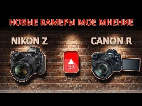 Nikon Z и Canon R. Ответы на вопросы!