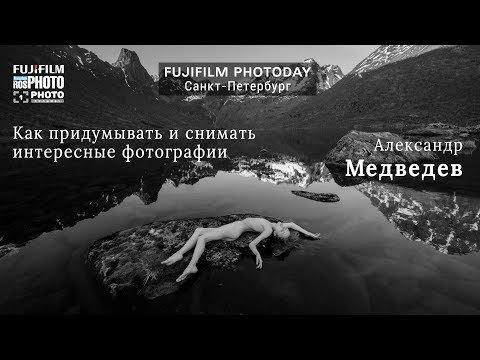 Фотограф Александр Медведев: как снимать интересные фотографии