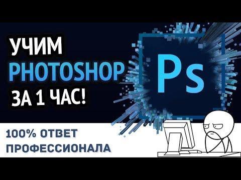 Photoshop за 1 час