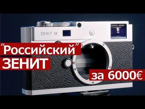 """Честно о первой """"российской"""" камере"""