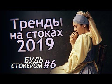 ТОП 9 главных трендов для Стокеров. 2019