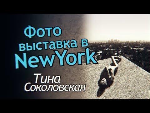 Работы для Vogue и выставка в Нью Йорке. Тина Соколовская. Интервью.