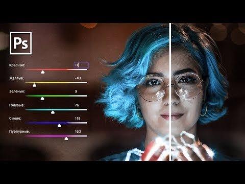 Магия цвета в Adobe Photoshop CC 2019