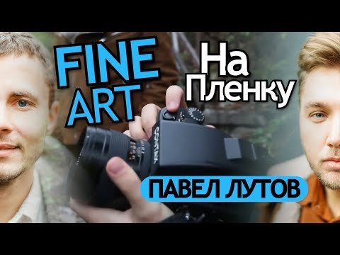 Fine Art фотография