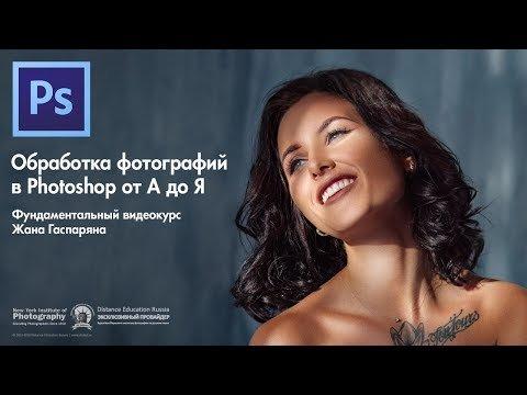 Анонс курса «Обработка фотографий в Photoshop от А до Я» Жана Гаспаряна