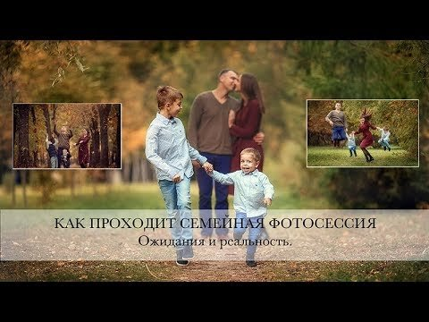 Семейная фотосессия. Ожидания и реальность.
