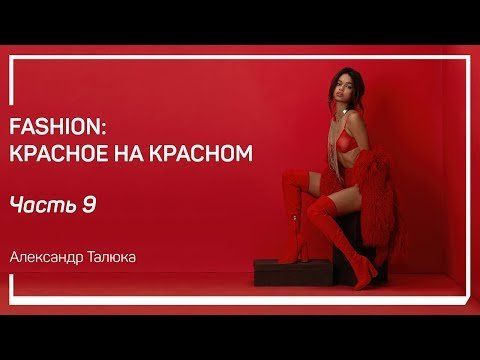 Fashion: красное на красном