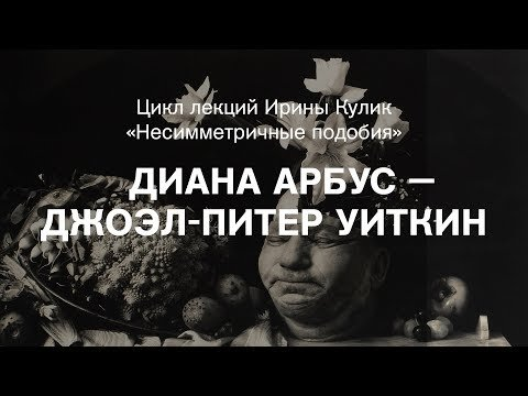 Лекция Ирины Кулик «Диана Арбус — Джоэл-Питер Уиткин»