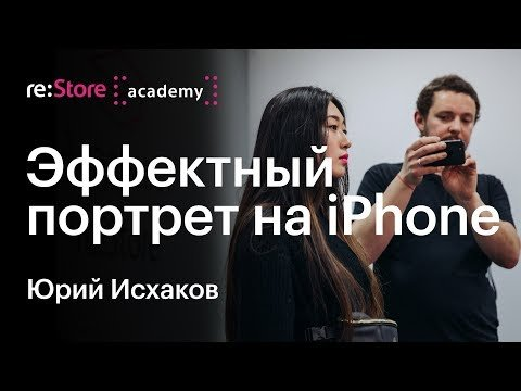 Эффектный портрет на iPhone