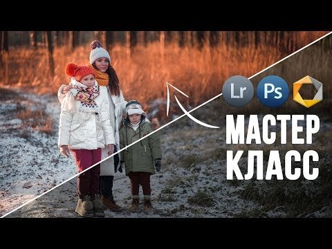 Обработка семейной фотографии на закате