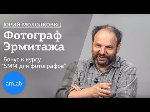 Юрий Молодковец - фотограф Государственного Эрмитажа