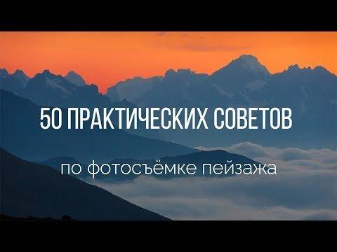 50 практических советов по фотосъёмке пейзажа