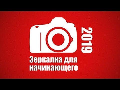 Зеркалки для начинающего фотографа 2019