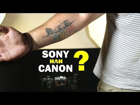 Sony или Canon