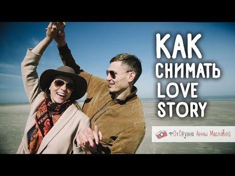 Как снимать Love Story