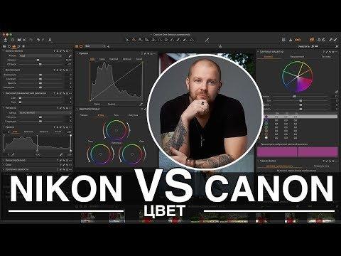 Цветопередача Nikon и Canon