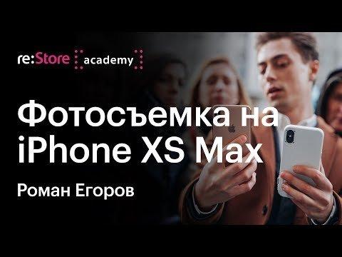 Фотосъемка на iPhone