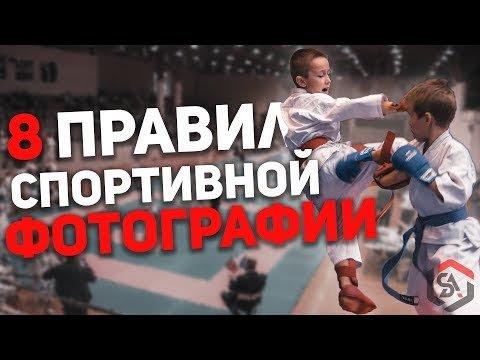 Правила спортивной фотографии
