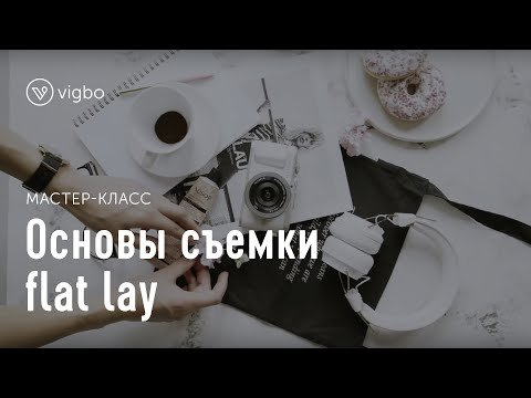 Как создать красивую flat lay фотографию