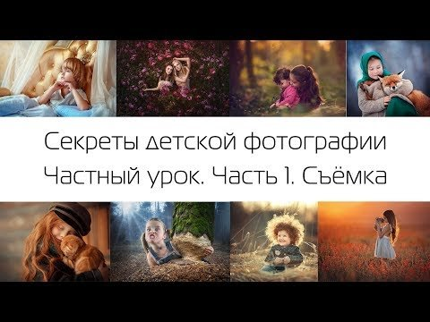 Секреты детской фотографии