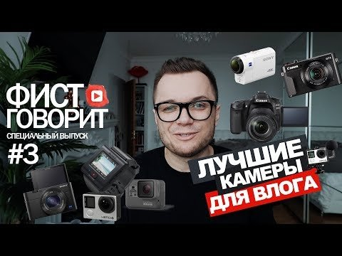 Лучшая камера для влогов