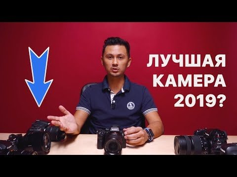 Зеркалки vs беззеркалки 2019
