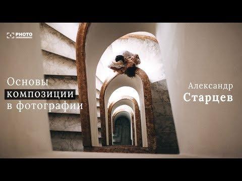 Александр Старцев: О композиции